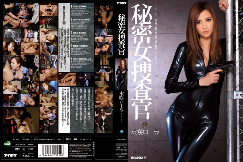 IPZ-385 japanese porn tube Secret Female Investigator / Laura Mizusaki