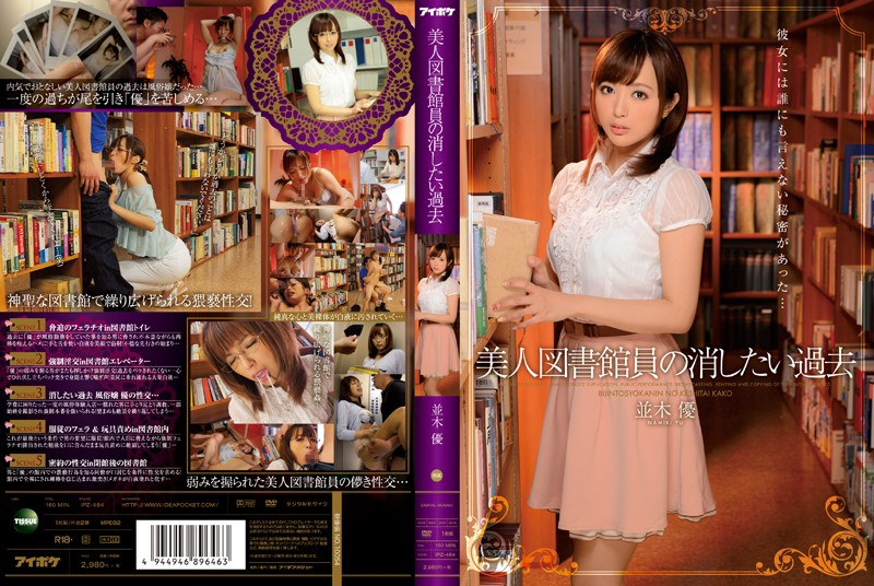 IPZ-464 japanese porn The Beautiful Librarian Has Skeleton's In Her Closet – Yuu Namiki