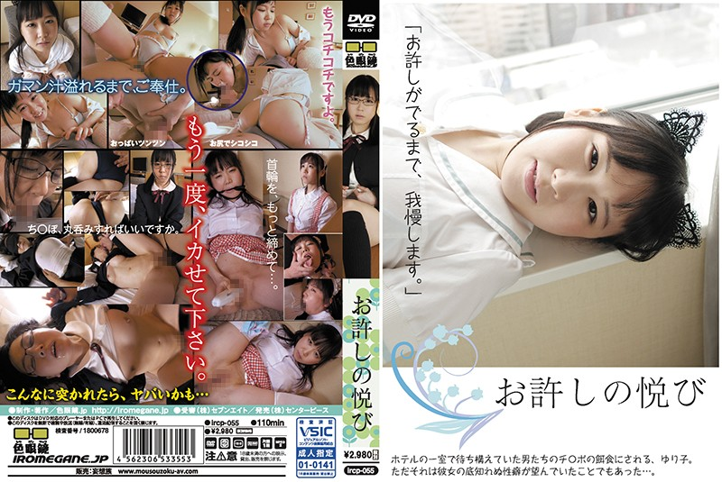 IRCP-055 best jav The Pleasure Of Forgiveness