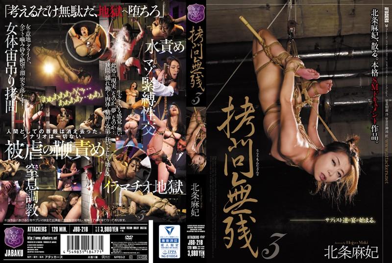 JBD-218 streaming porn movies Cruel Torture 3 Maki Hojo