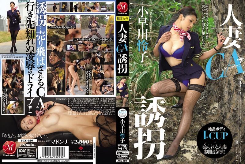 JUX-020 jav video Married Cabin Attendant Kidnapping Reiko Kobayakawa
