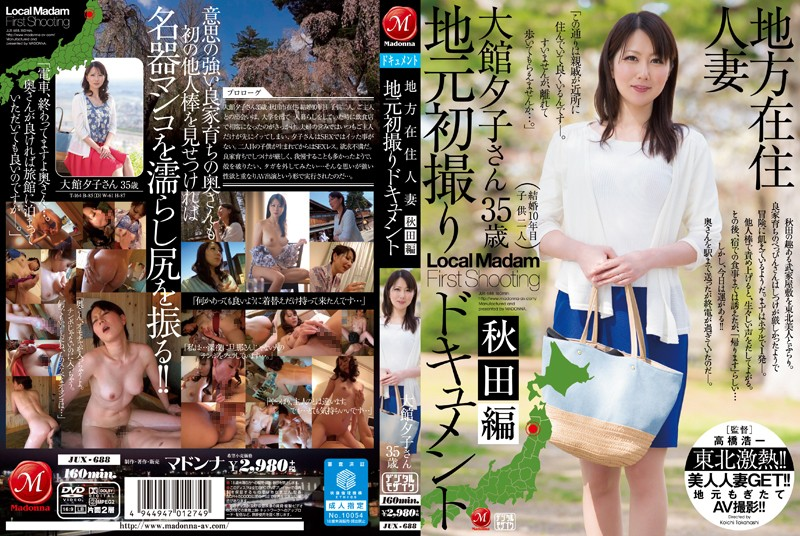 JUX-688 jav japanese Country MILFs – Her First Time Shots On Location – Akita Edition Yuko Odate
