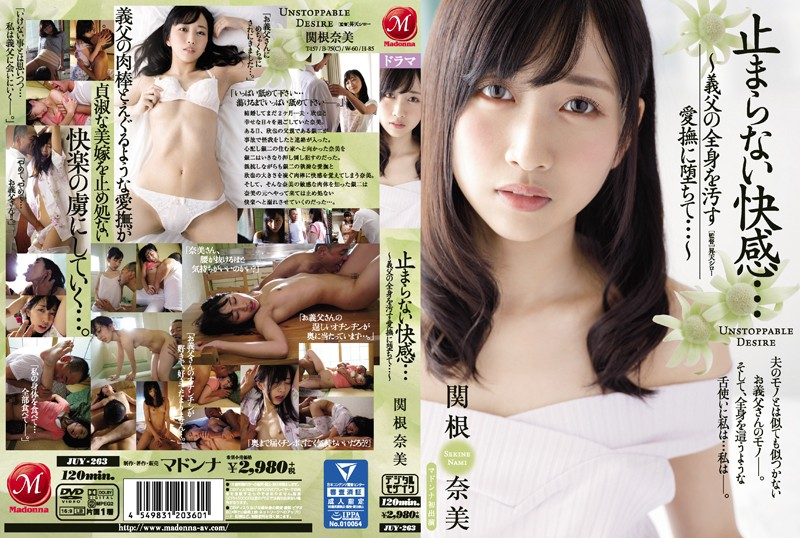 JUY-263 asian incest porn Unstoppable Pleasure Defiled By My Father-In-Law's Dirty Love Nami Sekine