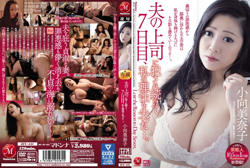 JUY-441 jav hd Minako Komukai A 105cm I Cup Titty Celebrity Makes Her Madonna Label Debut!! I Was Fucked Continuously By My