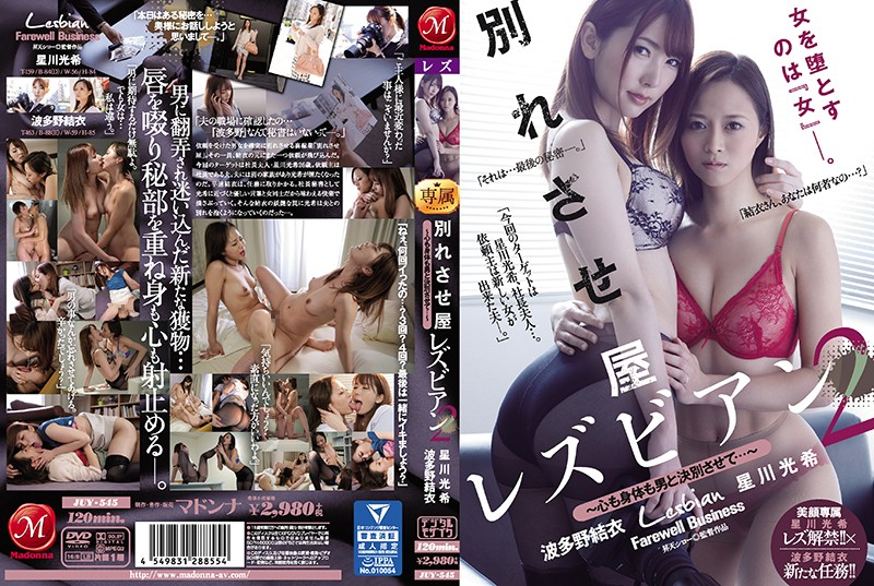 JUY-545 hot jav Yui Hatano Mitsuki Hoshikawa The Homewrecker Lesbian Series 2 – She'll Break You Up From Your Man, In Both Body And Soul… – Yui