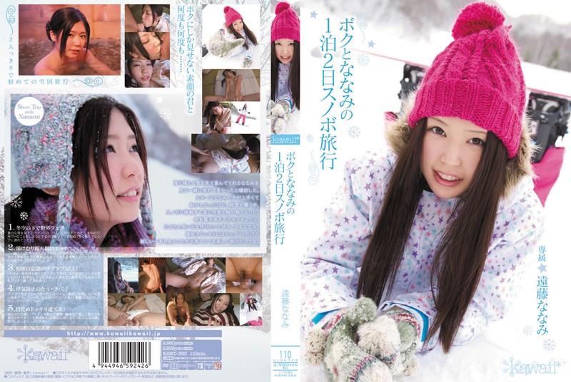 KAWD-363 japanese porn tube Me And Nanami's Day and A Half Snowboarding Trip Nanami Endo