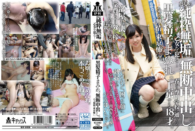 KTKL-008 japanese sex We Always Dreamed About Raping An Innocent Young Girl! We're Splattering Our Semen All Over This