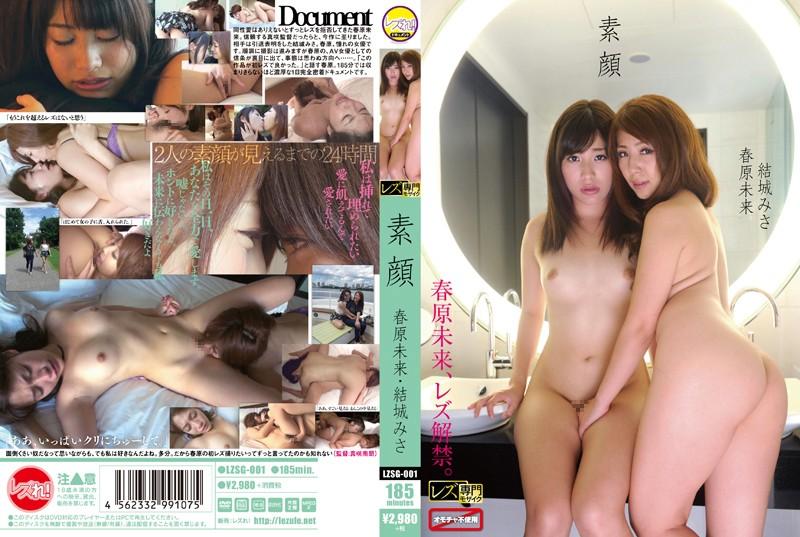 LZSG-001 japanese porn hd Fresh-Faced Miki Sunohara Misa Yuki