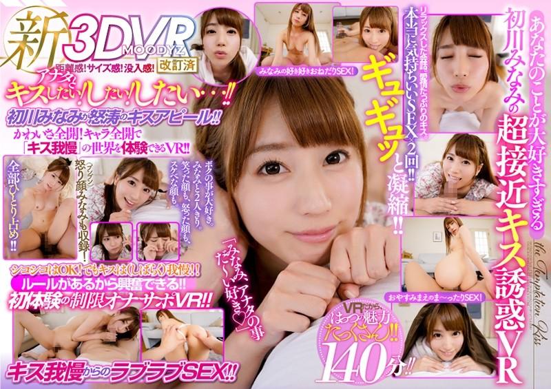 MDVR-022 hot jav [VR] Minami Hatsukawa Love You Too Much In Super Close-Up Kissing Temptation VR