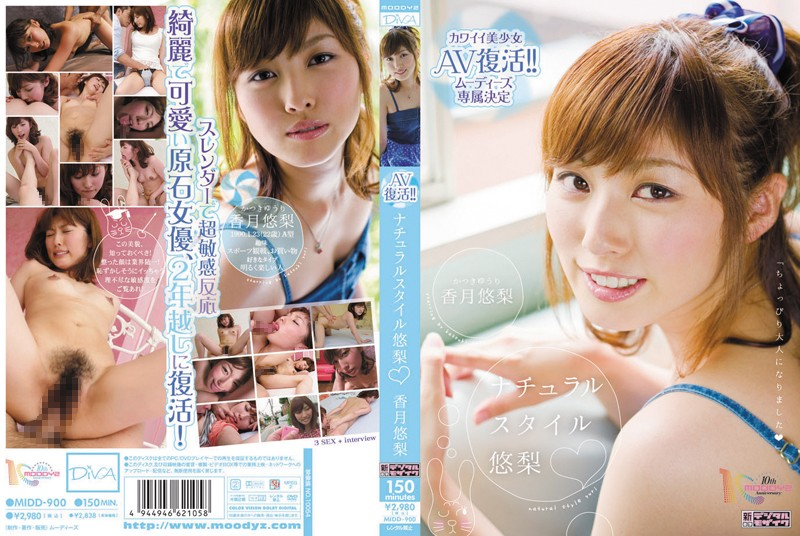 MIDD-900 tokyo tube Natural Style Yuri Yuri Katzuki