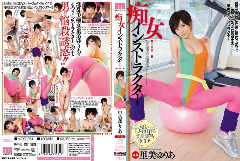 MIDD-961 porn movies free Slutty Instructor – Yuria Satomi