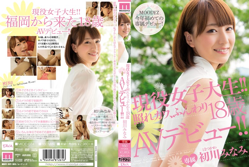 MIDE-074 jav stream Minami Hatsukawa Currently A College Girl!! Shy And Cute, Soft 18 Year Old Makes Her AV Debut!! Starring Minami