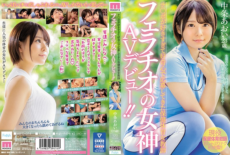 MIFD-074 jav hd free Aoi Nakajo A Female Health And Physical Education Teacher Applied To Appear In A Porno Out Of Curiosity Because