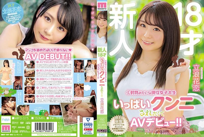 MIFD-075 free jav porn Fresh Faced, Petite 18 Year-Old College Girl Girls Eaten Out in Her Porn Debut! Karen Tatsunami