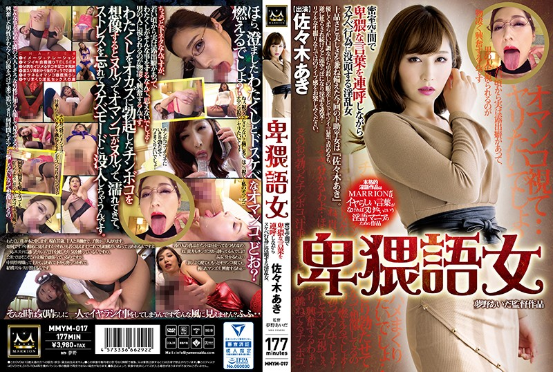 MMYM-017 jav Dirty Talk Slut Aki Sasaki