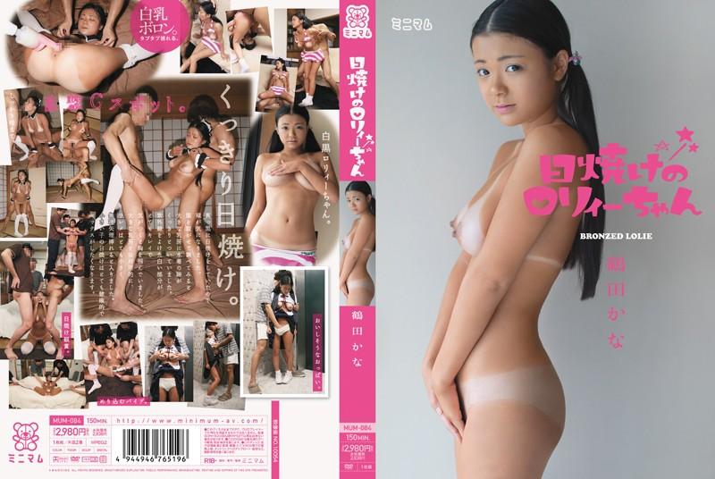 MUM-084 jav sex Tanned Teens – Kana Tsuruta