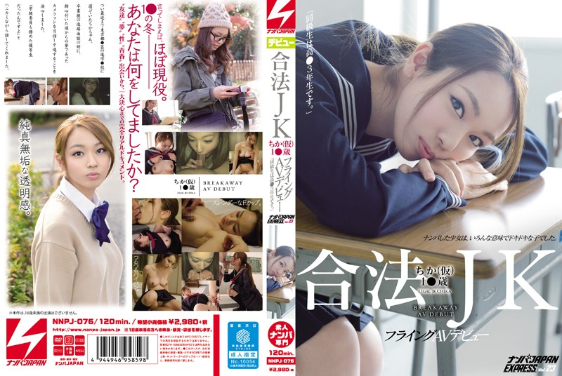 "NNPJ-076 JavLeak Legal Teenage Schoolgirl Chika Makes Her Flying AV Debut! ""My Classmates Are High School Seniors."""