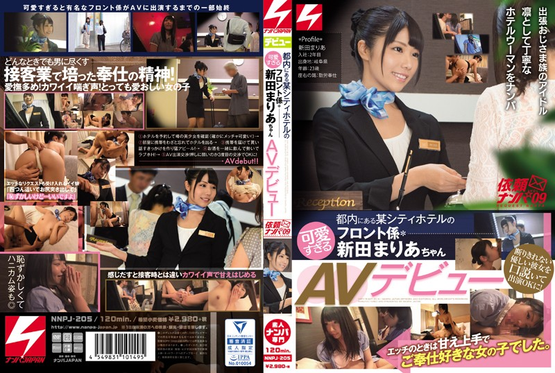 NNPJ-205 japanese sex movie We Seduced This Kind And Gentle Girl Who Can't Say No Into Performing In An AV! She's A Sweet And
