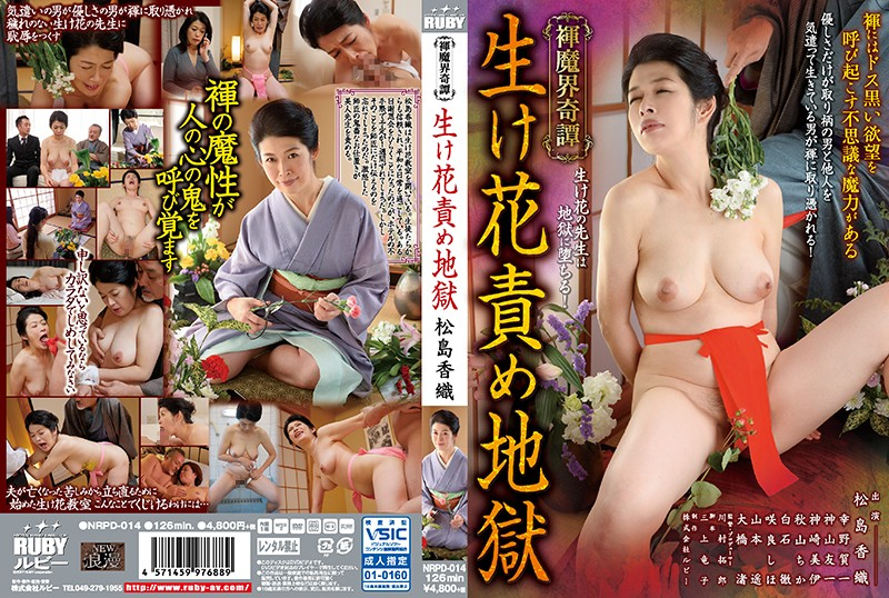 NRPD-014 javgo The Legend Of The Mysterious Loincloth World Flower Arrangement Hell Kaori Matsushima