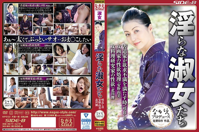 NSPS-652 jav watch Wives get filthy