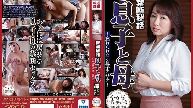 NSPS-687 japanese porn Forbidden Secret Story: Son And Mother – Sao, My Unforgettable Son – Miki Yoshii