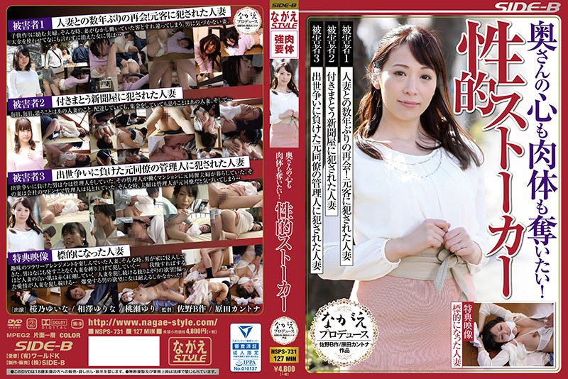 NSPS-731 hd jav I Want To Steal Married Women's Hearts And Bodies! The Sexual Stalker