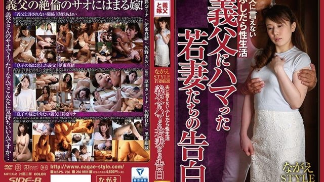 NSPS-756 jav watch Mao Ito Aoi Sano Nagae STYLE's Carefully Selected Young Wives. The Promiscuous Sex Lives They Hide From Their