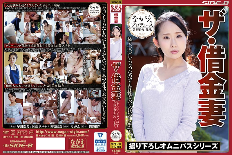 NSPS-783 jav teen Kaoru Natsuki (Tsubaki Kato) Yui Misaki The Debt-Ridden Wife I Ended Up Committing **… So Now I Have To Pay Back My Debts With My Body