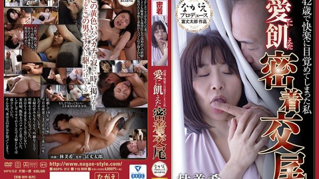 NSPS-812 japanese sex movies I Learned Ecstasy at 42 Close Up Fuck Starved For Love Miki Hayashi