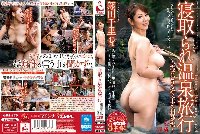OBA-180 japanese porn Cuckold Hot Springs Vacation ~ Lit Up To Cheat Under The Steam~ Chisato Shoda