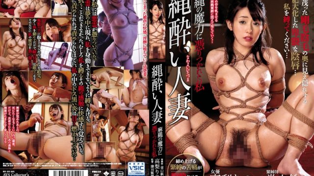 OIGS-022 japanese free porn Married Woman Enraptured By Rope. Possessed By The Magic Of Hemp Rope