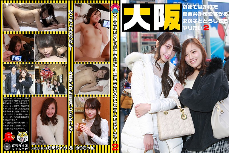 PARATHD-2438 jav789 I Badly Want To Fuck This Excessively Cute Girl We Found On The Streets Of Osaka Who Speaks In That