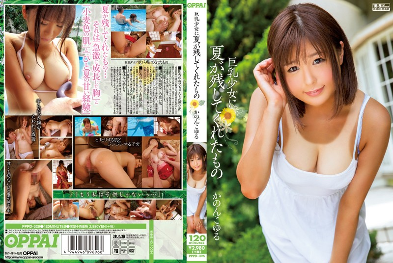 PPPD-326 jav hd Barely Legal With Big Tits – Summer Leftovers Koyuru Kanon