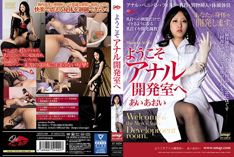 QRDA-069  Welcome To The Anal Development Center Aoi Ai