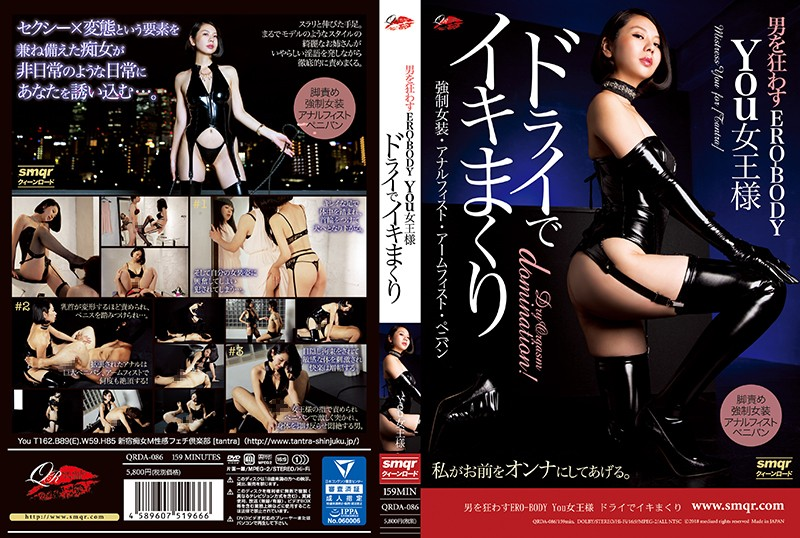 QRDA-086 free porn streaming The ERO-BODY That Drives Men Crazy. Queen You. Dry Orgasms