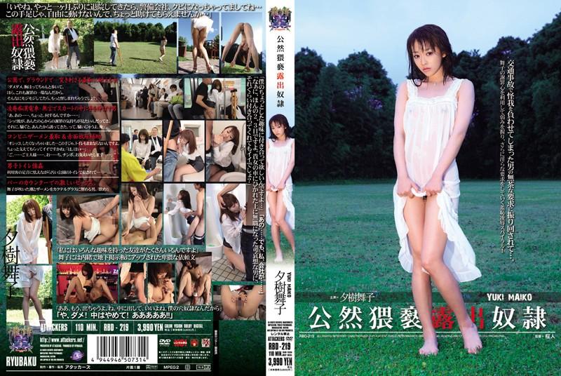 RBD-219 free japanese porn Brazen Filthy Exhibitionist Slave ( Maiko Yuki )