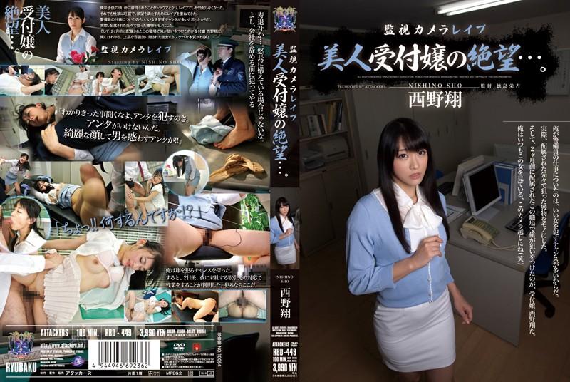 RBD-449 JavGuru Rape on Hidden Camera: Beautiful Receptionist's Despair – Sho Nishino