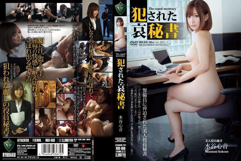 RBD-660 jav movies Violated Secretary Kokone Mizutani