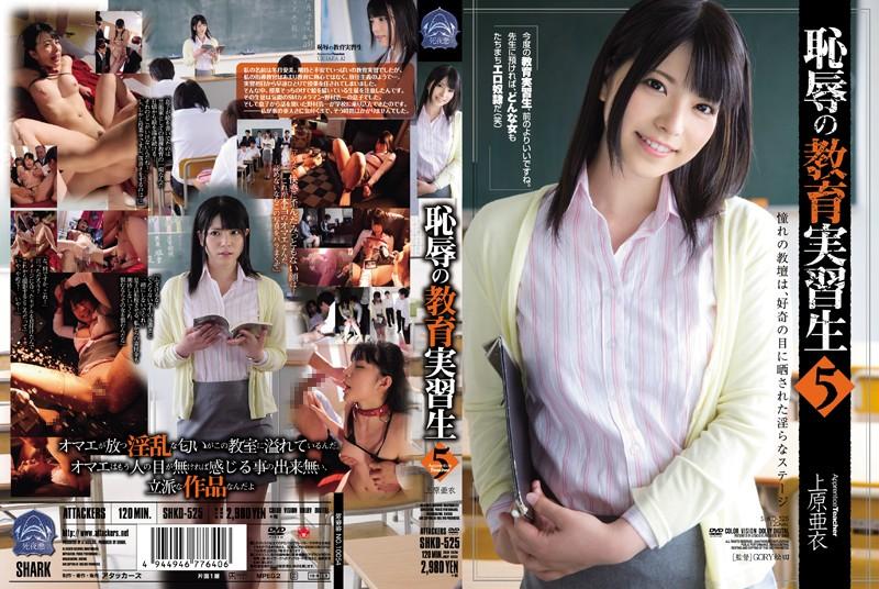 SHKD-525 porn movies online Disgraceful Student Teacher 5 ( Ai Uehara )