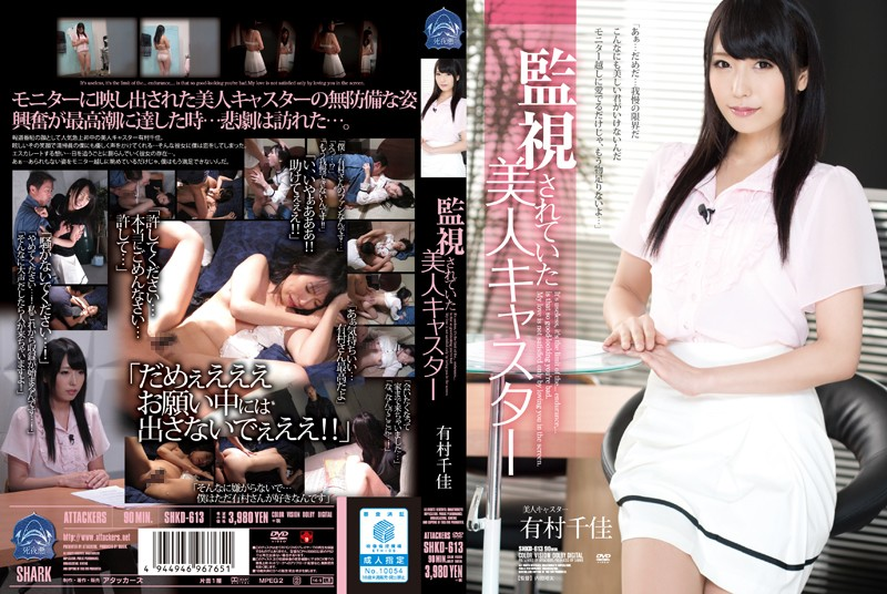 SHKD-613 japanese tube porn Stalking a Beautiful Newscaster – Chika Arimura