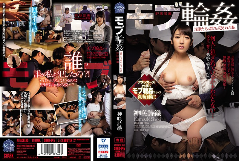 SHKD-845 xxx online Mob Gang Bang I Was Violated By A Bunch Of Beasts Baseball Team Edition Shiori Kamisaki