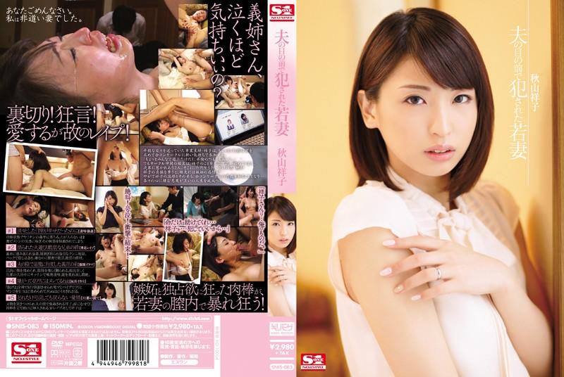 SNIS-083 JavFun Wife Fucked In Front of Her Husband Shoko Akiyama