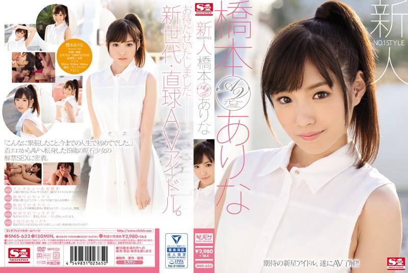 SNIS-632 jav789 No. 1 Style Fresh Face Arina Hashimoto's Porn Debut
