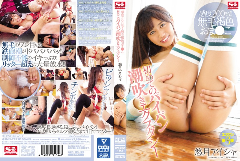 SNIS-797  Aisha Yuzuki 200% More Sensuality!! A Hairless And Tanned Pussy, Her First Ever Shaved Pussy Squirting Ecstasy