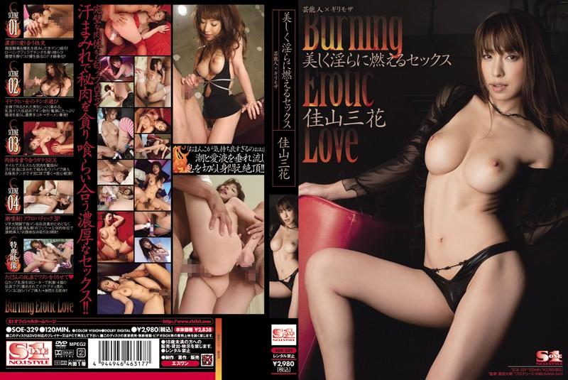 SOE-329 japanese porn tube Celebrity x Minimal Mosaic: Gorgeous Seductress Mika Kayama Fucked Hard in Unbelievably Hot Scenes