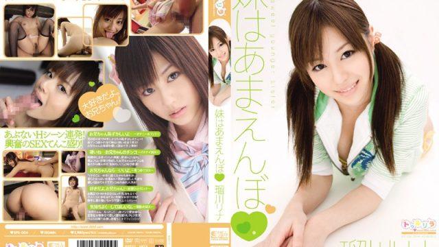 SPS-004 jav video My Spoiled Sister Rina Rukawa