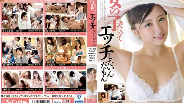 SQTE-174 jav porn streaming Even Girls Want To Have Sex, You Know.