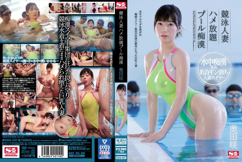 SSNI-507 sex japan Swimming Married Woman Fuck Marathon Pool Pervert, Saki Okuda