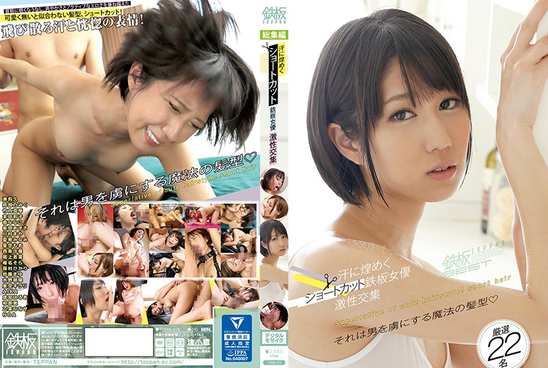 TOMN-076 StreamJav A Sexy And Sweaty Short Hair Girl From Teppan Furious Sex Collection