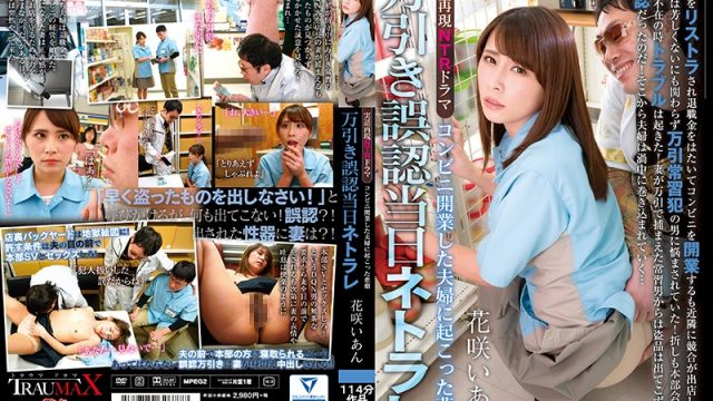 TRUM-017 free jav Ian Hanasaki Cuckold Drama Based On A True Story. The Tragedy That Struck The Couple Who Opened A Convenience